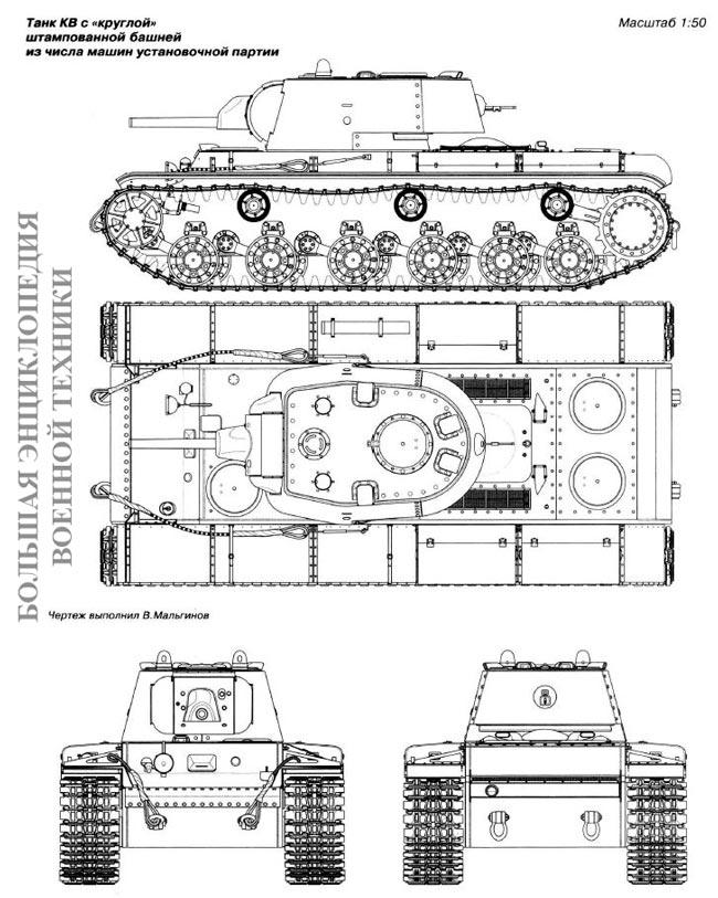 Танк КВ с «круглой» штампованной башней из числа машин установочной партии