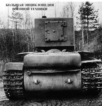 Танк У-7 с установленным на нем первым образцом «пониженной» башни для 152-мм гаубицы перед прохождением испытаний. Вид сзади. Сентябрь 1940 года.