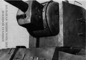 Фрагмент башни танка У-7. Сентябрь 1940 года