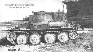 Легкий танк Pz. Kpfw. 38 (t) подбитый на Восточном фронте, оставленный экипажем из состава 3-й танковой дивизии (3.Panzer-Division), июль 1941 года