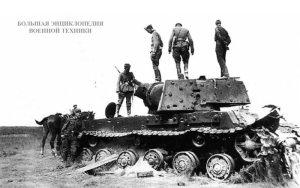 Немецкие солдаты осматривают подбитый танк