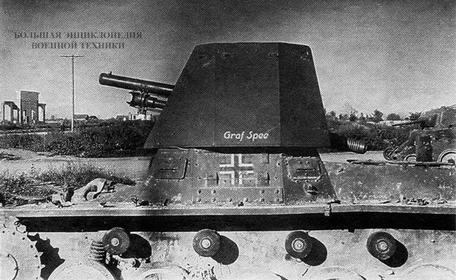 Подбитый советскими артиллеристами Panzerjager I «Граф Шпее»