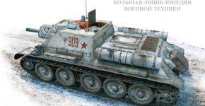 Самоходная установка СУ-122 (У-35)