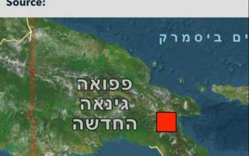 רעידת אדמה בעוצמה 7.2 הורגשה סמוך לפפואה גינאה החדשה