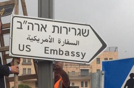 """שגרירות ארה""""ב הוציאה אזהרת בטחונית במספר אזורים בישראל"""
