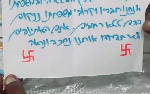 """""""ננקום בכם ללא רחמים"""": מתפללי בית כנסת לעולי אתיופיה באשקלון מצאו במהלך השבת מכתב איום ועליו צלבי קרס – המשטרה פתחה בחקירה"""