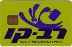 שירות חדש לנוסעי התחבורה הציבורית: תוקף כרטיס הרב-קו שברשותכם עומד לפוג? מעכשיו תוכלו לחדשו בלחיצת כפתור!
