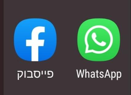 תקלה עולמית: גולשים מדווחים על תקלה ברשתות פייסבוק ווצסאפ