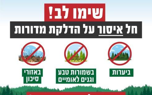 בשל החום הכבד: נציב הכבאות הוציא צו איסור הדלקת מדורות ואש בשטחיםפתוחים