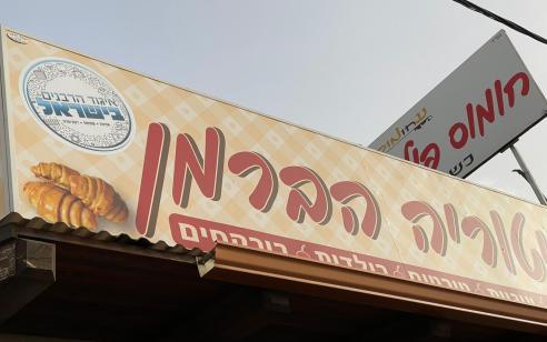 """מכה נוספת לרבנות עפולה: לאחר 50 שנה מאפיית """"הברמן"""" בבעלות דתית עזבו את הרבנות ומצטרפים לאיגוד הרבנים בישראל."""