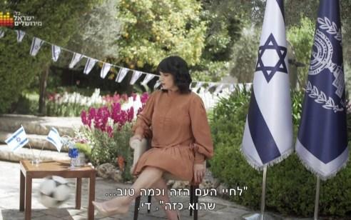 כל ישראל מירושלים: הצטרפו למשדר חגיגי מבית הנשיא לכבוד יום העצמאות ה-72 למדינת ישראל