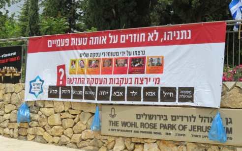 """מחאת המשפחות השכולות נגד עסקת השבויים מתרחבת: """"מחבל שמשתחרר היום – ירצח מחר"""""""