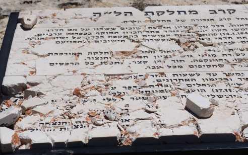 """ערבים ניתצו פעם נוספת אנדרטת שיירת הל""""ה. ראש מועצת גוש עציון: """"אבנים אפשר לשבור, אותנו לא"""""""
