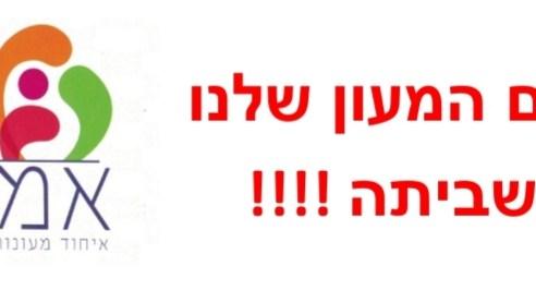 א.מ.א – איגוד מעונות ארצי האיגוד הגדול בישראל הודיע להורים כי לא יפתחו מחר את מעונות היום