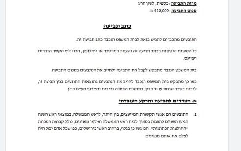 יועצי רה״מ הגישו תביעת דיבה: ״לא ביימנו הפגנה״
