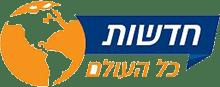 לוגו - חדשות כל העולם