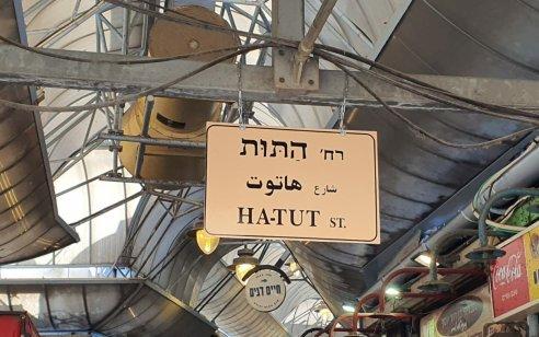 שלטים עם שמות הרחובות נתלו בשוק מחנה יהודה בירושלים