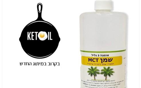 משרד הבריאות מזהיר את הציבור מצריכה ורכישה של המוצר: KETOIL