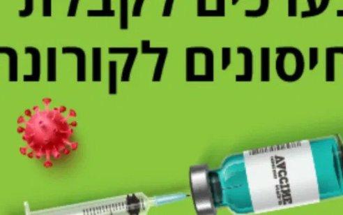 מבצע החיסונים מתרחב: ממחר יחוסנו אזרחים מגיל 55 ומעלה