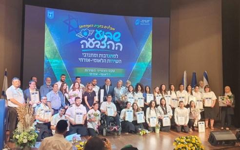 ישראל אומרת ״תודה״ ומצדיע לכל בני ובנות השירות הלאומי-אזרחי על עשייתם ופועלם