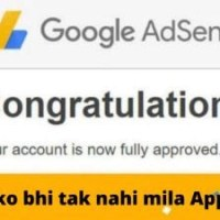 Google AdSense Account Approval Trick 2021 For Blogger