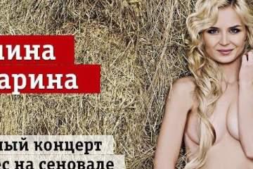 Η Ρωσίδα της Eurovision γυμνή στο Maxim