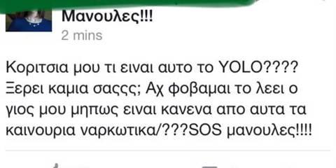 Μια μανούλα του facebook ανησυχεί μην ρίξουν YOLO στο ποτό του παιδιού της.
