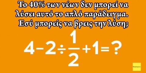 δεν μπορεί να λύσει αυτό το απλό παράδειγμα