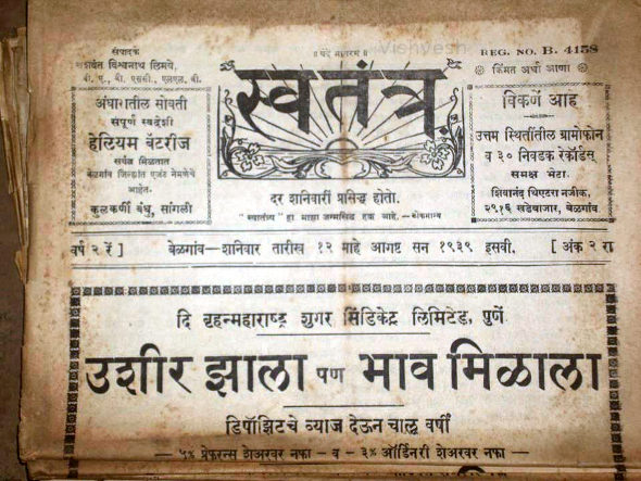 Swatantra published on 12th Aug 1939 which was published each Saturday, it was priced at half anna.