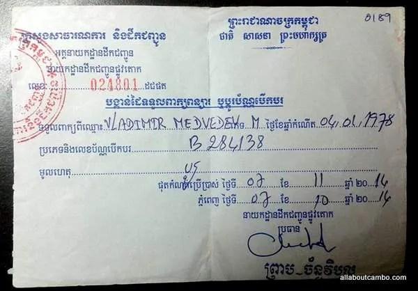 zamena-prav-v-kambodzhe