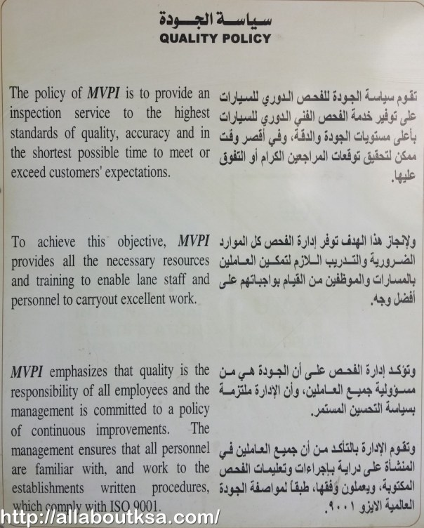 Fahas - Quality Policy