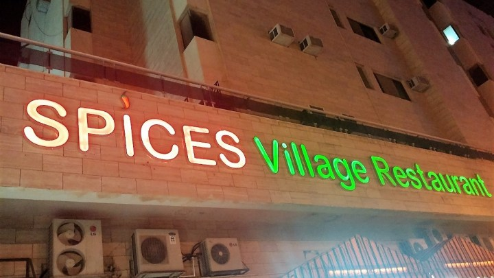 Dinner at Spices Village Restaurant