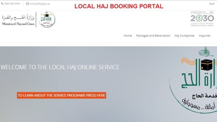 How to book a Hajj Package in KSA?