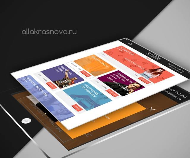 Дизайн сайта тренера по ораторскому искусству