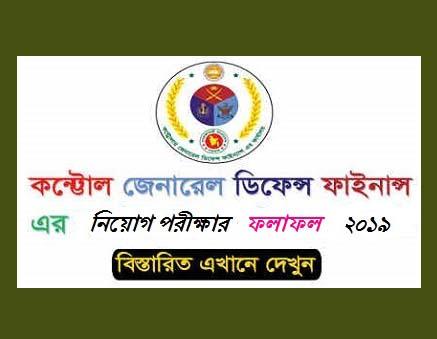 CGDF junior auditor exam result 2019