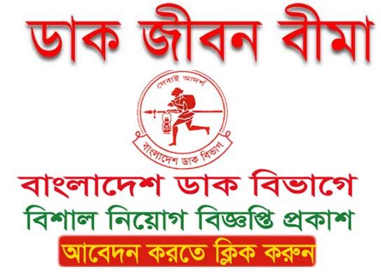 Bangladesh Post Office Job Circular 2019 Application Form