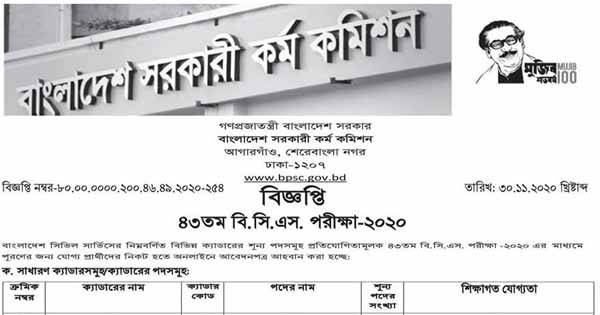 43rd BCS Job Circular in Bangladesh