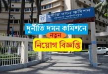 anti corruption commission job circular