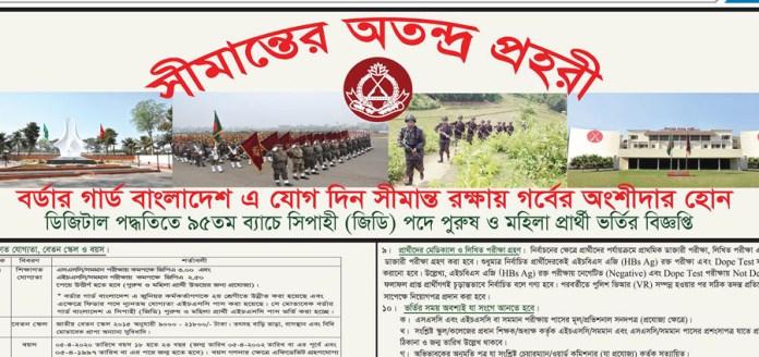 Border Guard Bangladesh BGB Sainik Job Circular