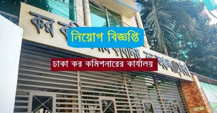 Dhaka Kor Commissioner Office Job Circular