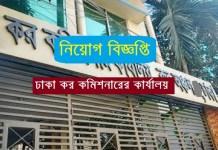 Dhaka Income Tax Office Job Circular