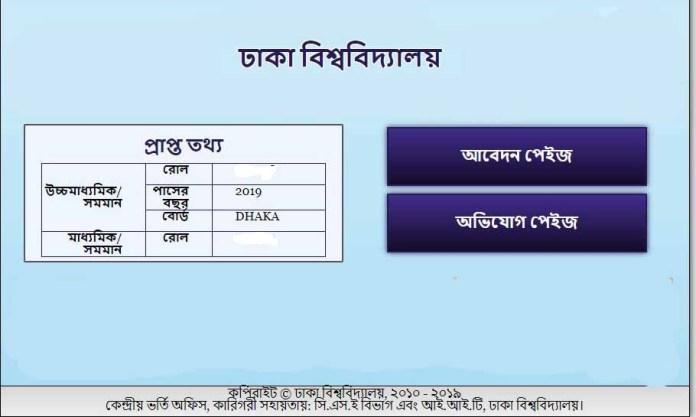 Dhaka University All Unit Admission Result