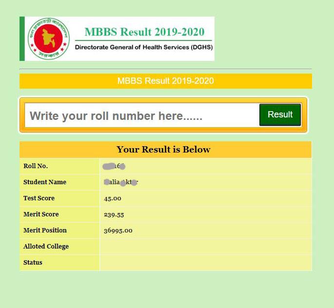 mbbs dghs admission result