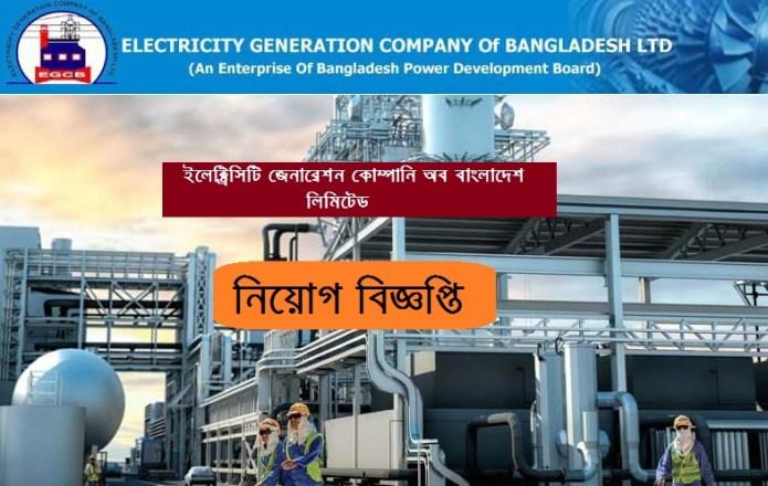 Electricity Generation Company of Bangladesh EGCB Job Circular