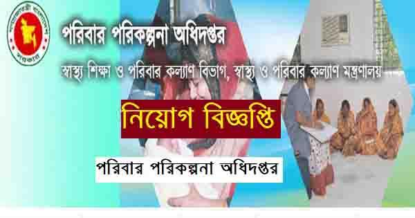 Poribar Porikolpona Odhidoptor Job Circular in Bangladesh