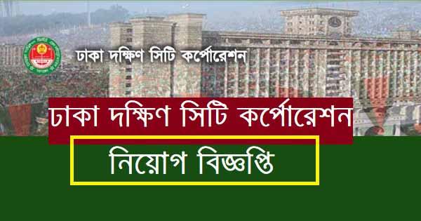Dhaka South City Corporation Job Circular in Bangladesh