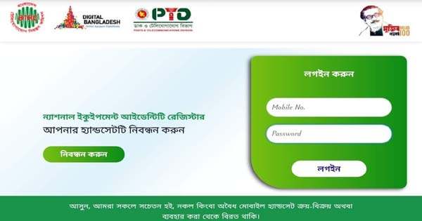 Registration Procedure of Unofficial Mobile Phone in Bangladesh