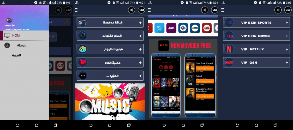REM TV APK 2020 Android [latest] 2