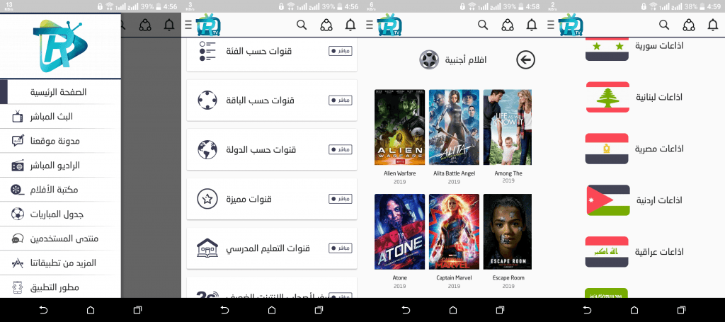 Raeed tv APK [latest ]version Download 2020 2