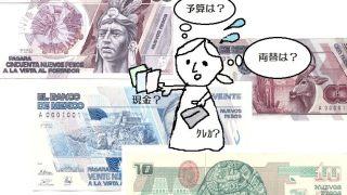 メキシコ旅行のお金の問題について(1)